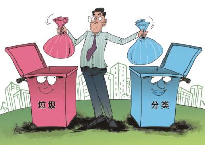垃圾分类有法可依 上海正式启动专项监督