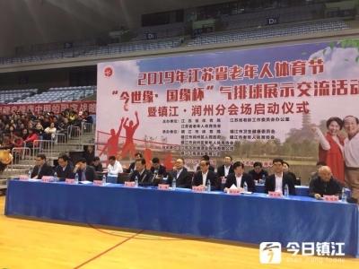 2019年江苏省老年人体育节镇江·润州分会场启动仪式隆重举行
