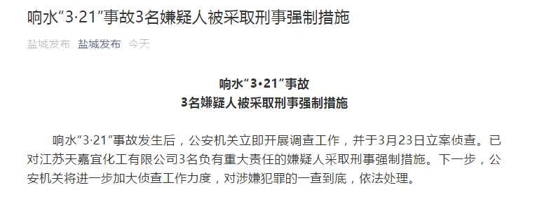 """响水""""3·21""""事故3名嫌疑人被采取刑事强制措施"""