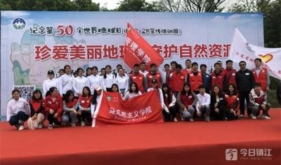 """守护自然环境""""以行践言"""" 镇江纪念第50个世界地球日"""