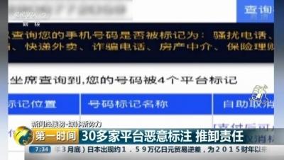 """浙江男子手机号被""""误标""""成骚扰电话,取消咋就这么难"""