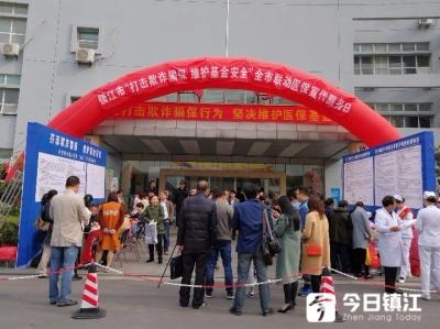 全市联动开展打击骗保宣传服务活动  镇江医保部门与市民面对面