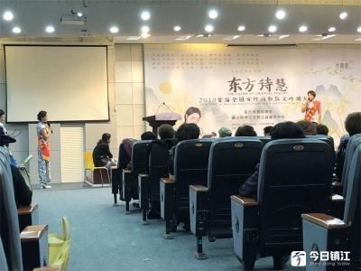 """2019""""东方诗慧"""" 全国女性诗歌散文吟诵大会在镇举办"""