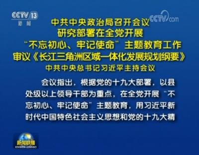 习近平主持中共中央政治局会议 定了两件大事