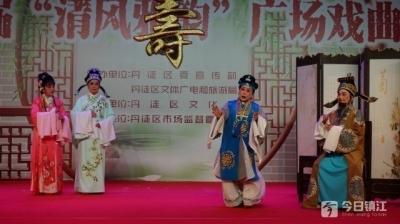 镇江市文化馆文心越剧团献演越剧《五女拜寿》 要看戏这里能过瘾