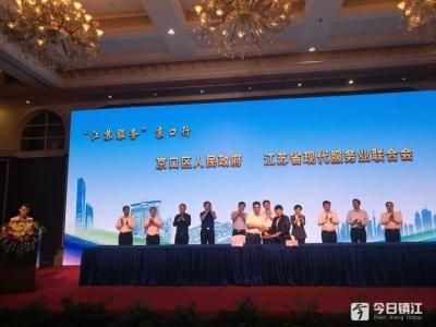 京口助推现代服务业高质量发展 大咖齐聚镇江共谋划策