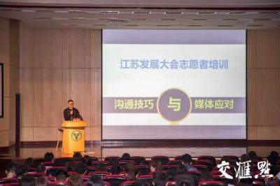 第二届江苏发展大会镇江行活动项目推进会召开