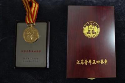 他们,获得了江苏青年的最高荣誉