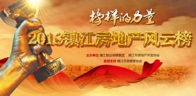 2018鎮江房地產風云榜