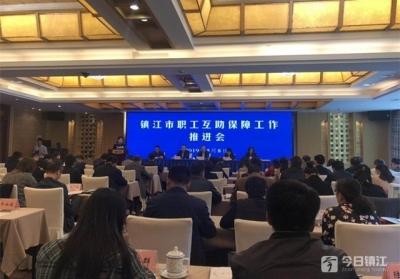 镇江推进职工互助保障工作 已累计支付4470.53万元