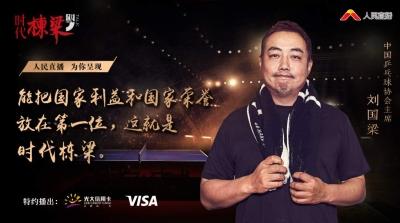 """那个""""不懂球的胖子""""说:乒乓球,中国要有绝对的主导权"""