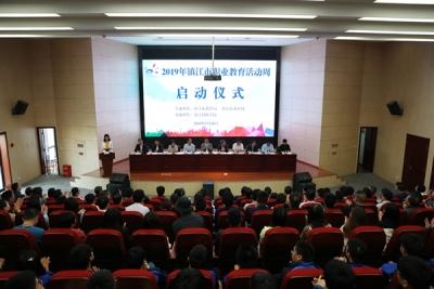 2019年镇江市职业教育活动周启动