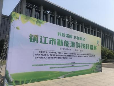镇江市今开启新能源科技科普巡展活动
