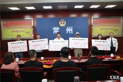 江苏省公安机关举行涉案物品资金集中返还活动 返还资金3400余万元