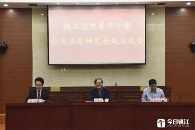 镇江法院成立青年干警应用法学研究会