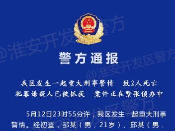 淮安开发区发生一起重大刑事警情致2人死亡 犯罪嫌疑人已被抓获