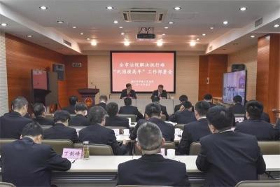 """镇江法院召开解决执行难""""巩固提高年""""工作部署会议"""