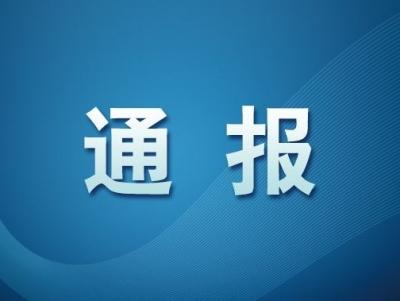 镇江新区审计局党支部书记、局长姚卫东接受纪律审查和监察调查