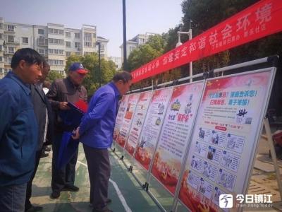 镇江新区扫黑除恶宣传进社区