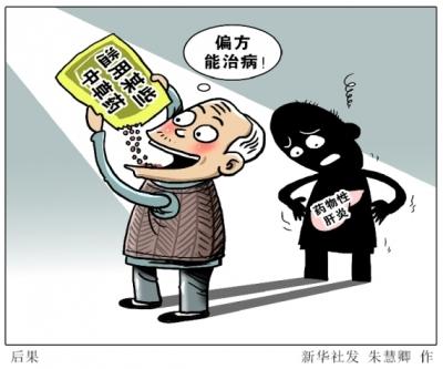 """""""祖传秘方""""""""药到癌除""""——电商平台售卖中草药乱象调查"""
