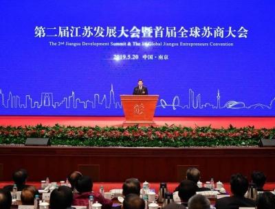 聚力新江苏,奋进新时代!第二届江苏发展大会暨首届全球苏商大会开幕