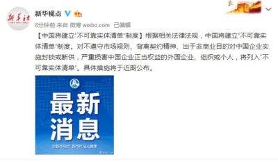 """中国将建立""""不可靠实体清单""""制度"""