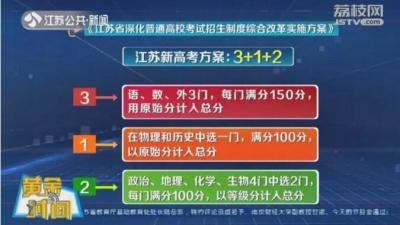 纯干货!一文读懂江苏新高考方案将怎么考、怎么招、怎么教!