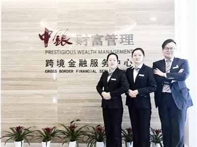 中国银行跨境金融中心 为您提供一站式全方位贴心服务