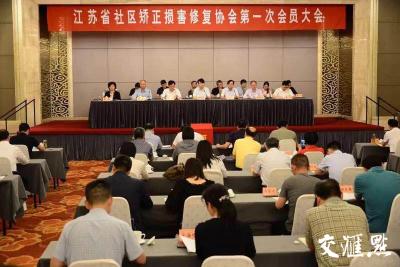 全国首家!江苏成立社区矫正损害修复协会