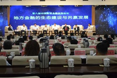 第八届中国新型金融机构论坛在丹阳举办