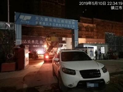 富力长江府再因夜间无证施工被查, 京口环保:欢迎市民举报