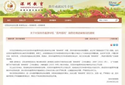 """深圳通报""""高考移民""""调查:32人作假,取消报考资格"""
