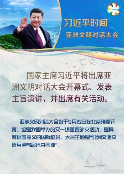 国家主席习近平将出席亚洲文明对话大会并发表主旨演讲