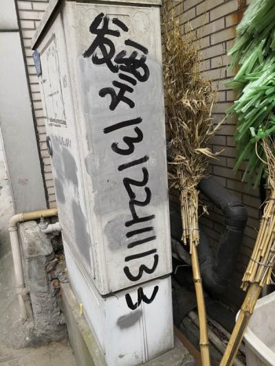 """一夜之间 丹阳市区多处斑马线被涂上百余处""""小广告"""""""