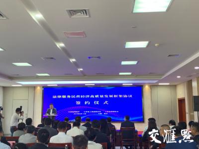 创新务实举措!江苏签署法律服务民营经济高质量发展框架协议