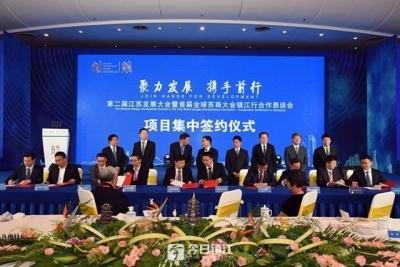 第二届江苏发展大会暨首届全球苏商大会镇江行举行合作恳谈会