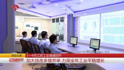 1-4月江苏工业增速回升