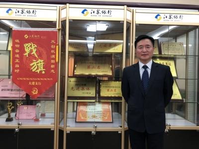 转型谋发展,实现新跨越——访江苏银行镇江大港支行行长 徐斌
