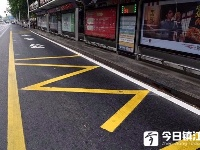 """W形""公交站标线亮相镇江"