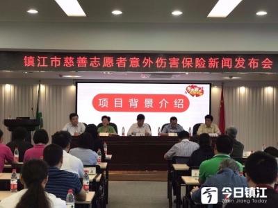 镇江市慈善总会为注册慈善志愿者购买意外伤害保险