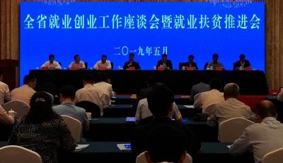 江苏今年要帮扶8.44万劳动者就业脱贫