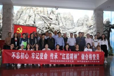 """和平路街道长江村发挥党建联盟优势 成立""""红船精神""""宣讲小组"""