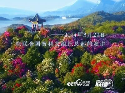"""习近平文明交流""""话中画"""""""