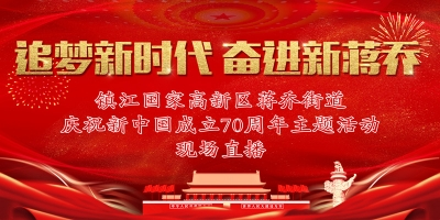 直播 | 镇江高新区蒋乔街道庆祝新中国成立70周年主题活动
