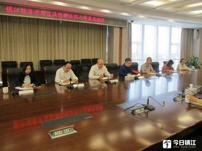 用好权 办好事 做好人  镇江开发区法院开展任前廉政谈话