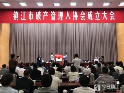 镇江市破产管理人协会成立