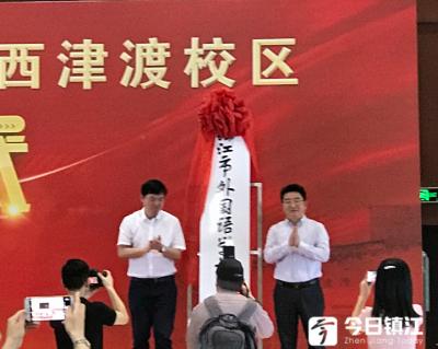 市外国语学校西津渡校区揭牌