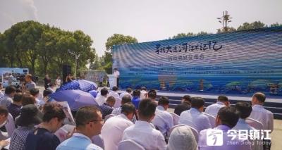 """""""寻找大运河江苏记忆""""成果发布在镇江谏壁船闸举行"""