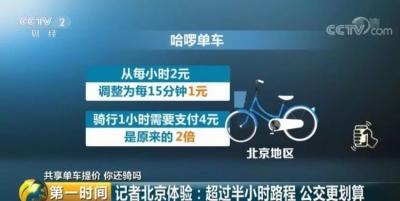 一小时4元!共享单车集体涨价贵过坐公交,你还骑吗?