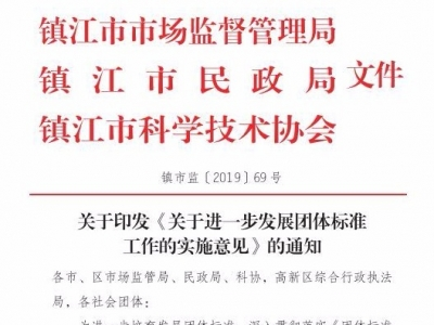 镇江在全省率先发布发展团体标准实施意见